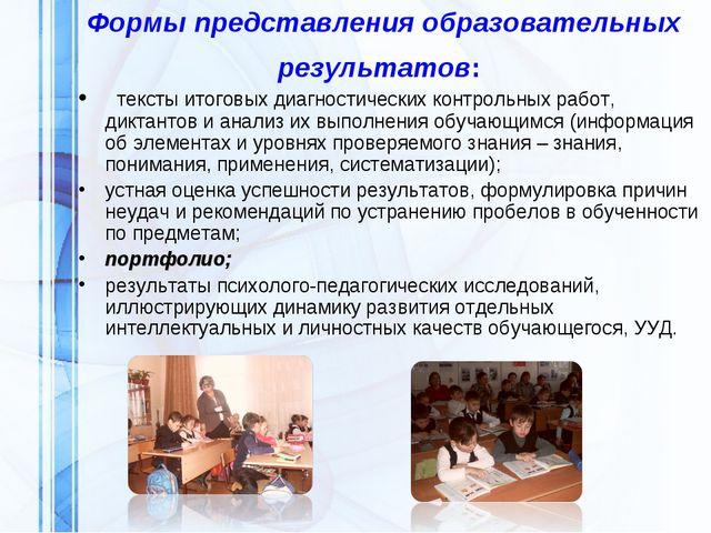 Формы представления образовательных результатов: тексты итоговых диагностич...