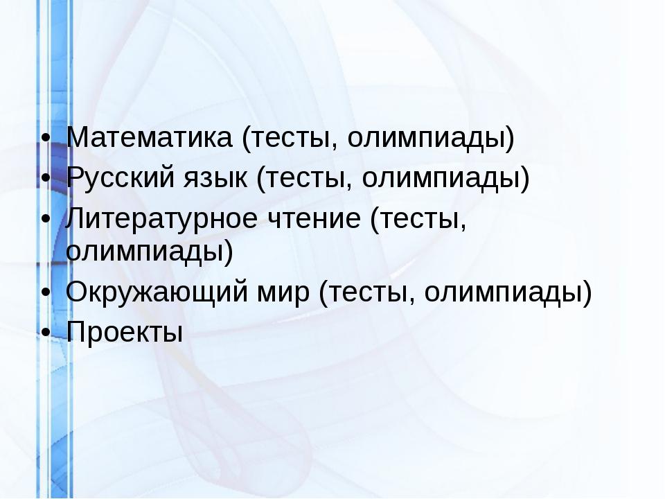 Математика (тесты, олимпиады) Русский язык (тесты, олимпиады) Литературное чт...
