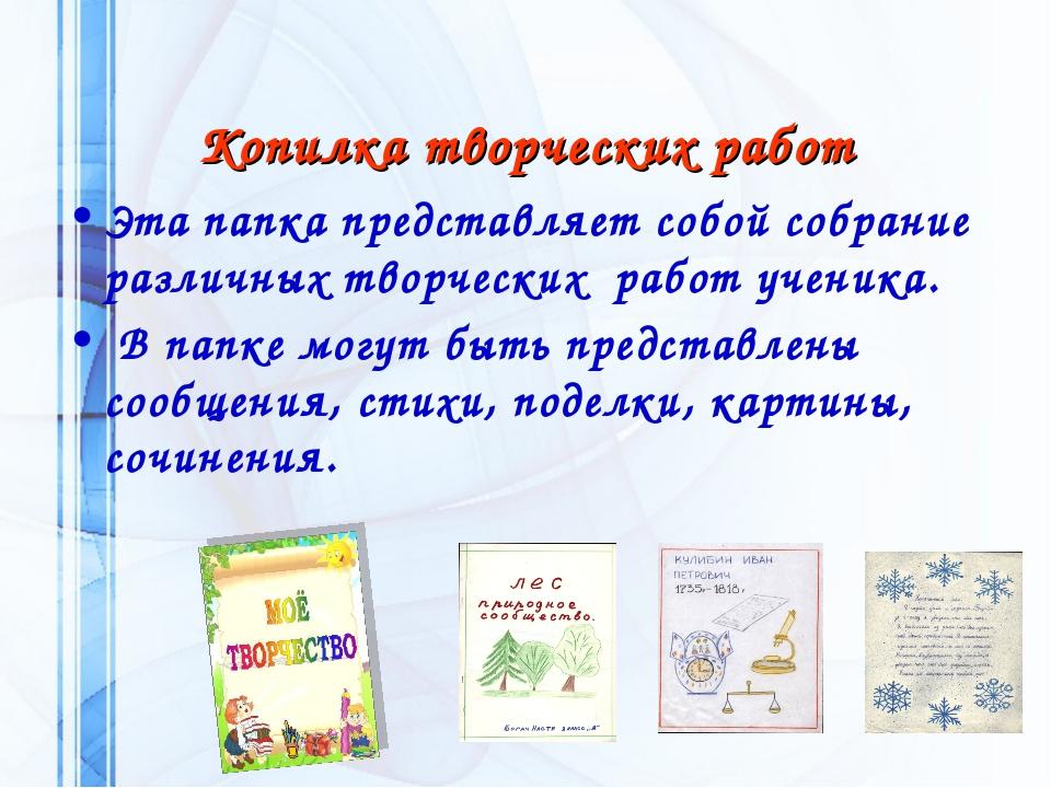 Копилка творческих работ  Эта папка представляет собой собрание различных т...