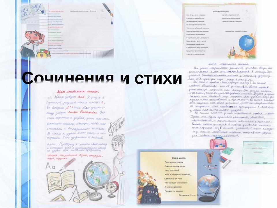 Сочинения и стихи о школе