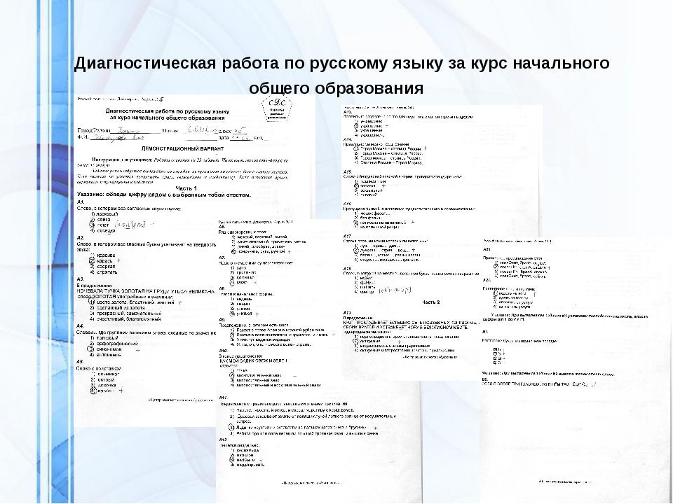 Диагностическая работа по русскому языку за курс начального общего образован...