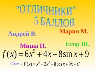 Андрей В. Мария М. Миша П. Егор Ш. Ответ: