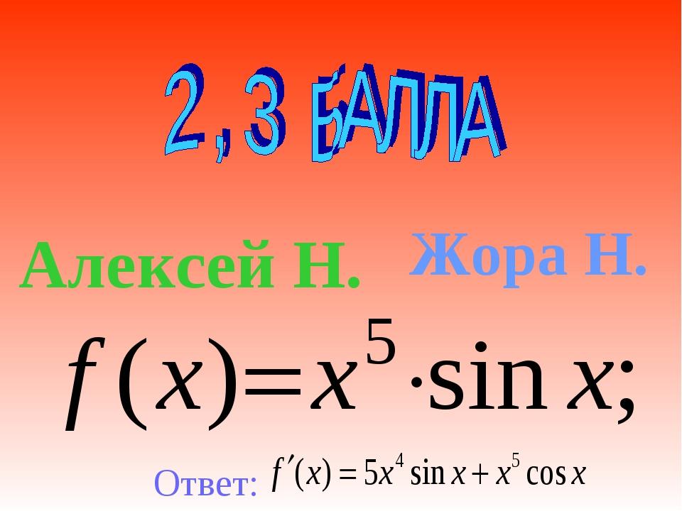 Алексей Н. Жора Н. Ответ: