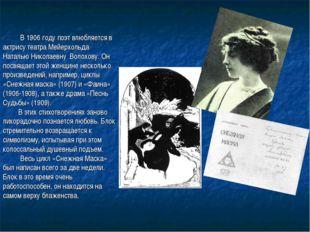 В 1906 году поэт влюбляется в актрису театра Мейерхольда Наталью Николаевну