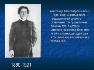 1880-1921 Александр Александрович Блок – поэт, один их самых ярких представит