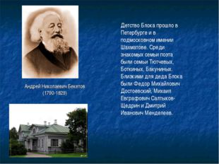 Андрей Николаевич Бекетов (1790-1829) Детство Блока прошло в Петербурге и в п