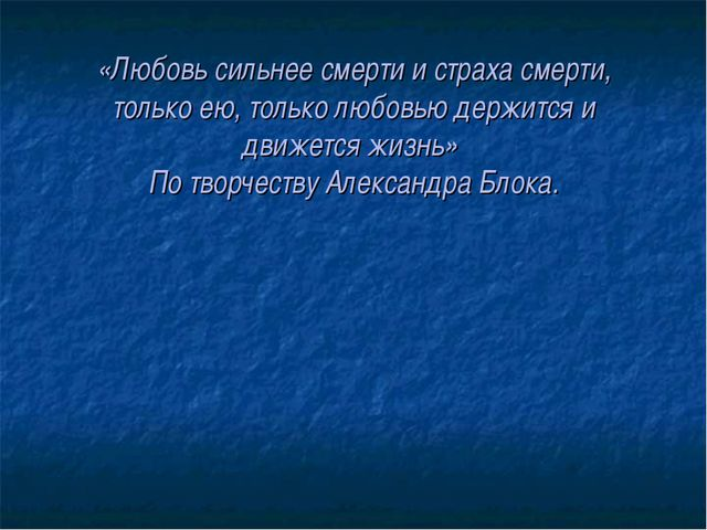 «Любовь сильнее смерти и страха смерти, только ею, только любовью держится и...