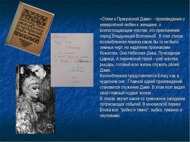 «Стихи о Прекрасной Даме» - произведения о невероятной любви к женщине, о все...