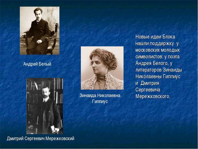 Новые идеи Блока нашли поддержку у московских молодых символистов: у поэта Ан...