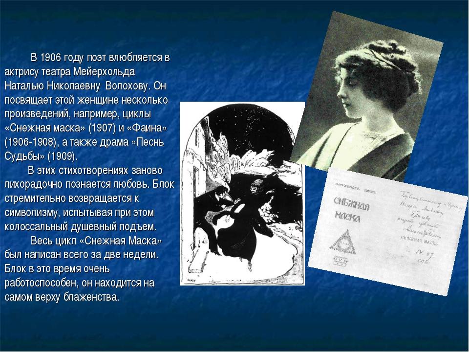 В 1906 году поэт влюбляется в актрису театра Мейерхольда Наталью Николаевну...