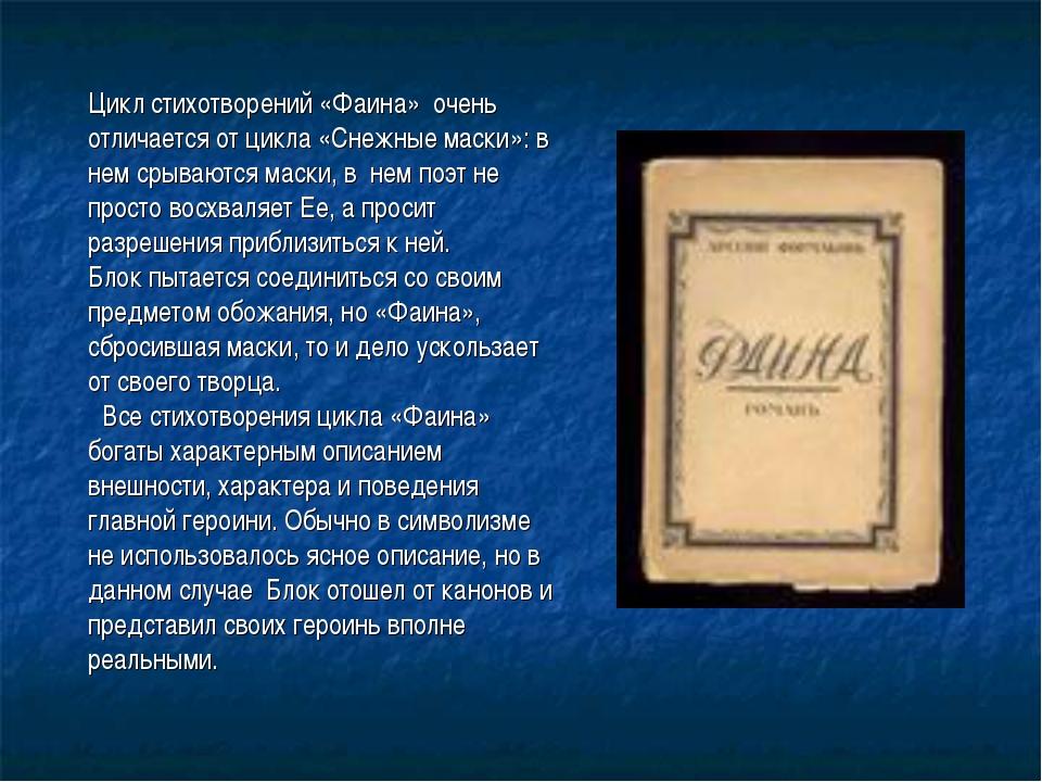 Цикл стихотворений «Фаина» очень отличается от цикла «Снежные маски»: в нем с...