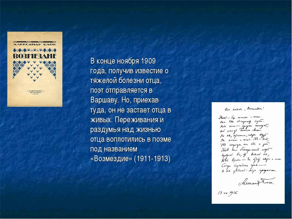 В конце ноября 1909 года, получив известие о тяжелой болезни отца, поэт отпра...