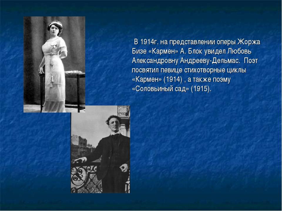 В 1914г. на представлении оперы Жоржа Бизе «Кармен» А. Блок увидел Любовь Ал...