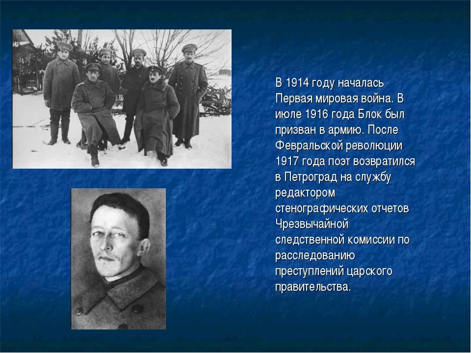 В 1914 году началась Первая мировая война. В июле 1916 года Блок был призван...