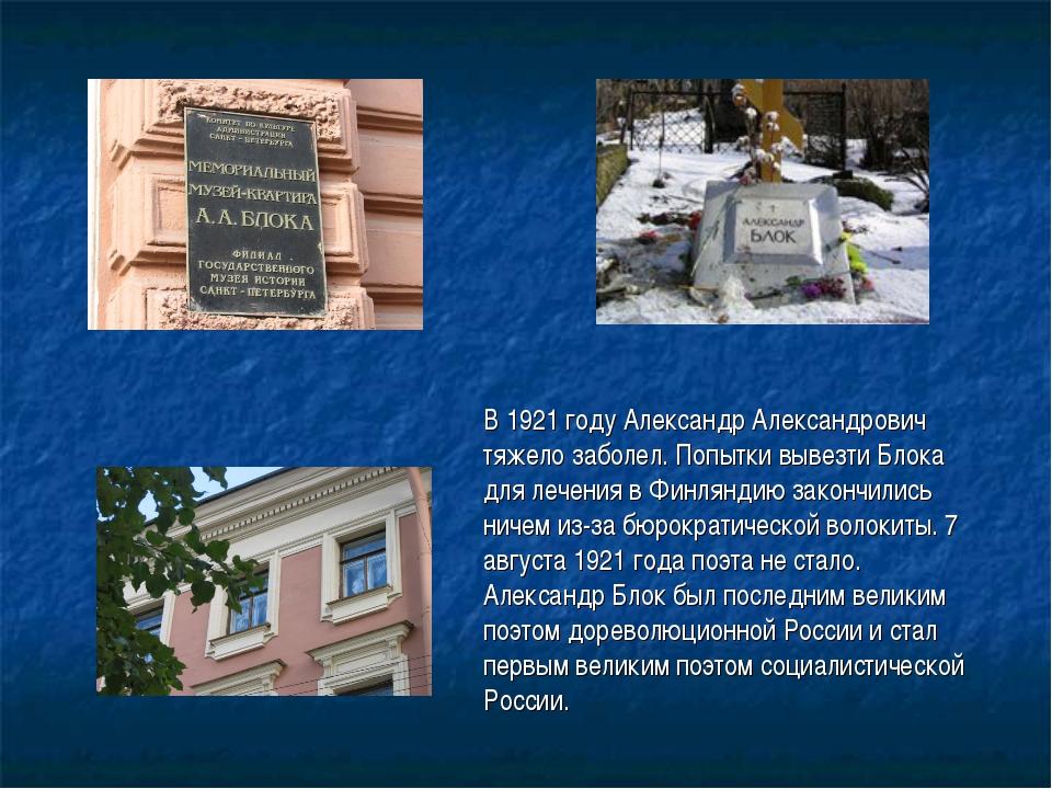 В 1921 году Александр Александрович тяжело заболел. Попытки вывезти Блока для...