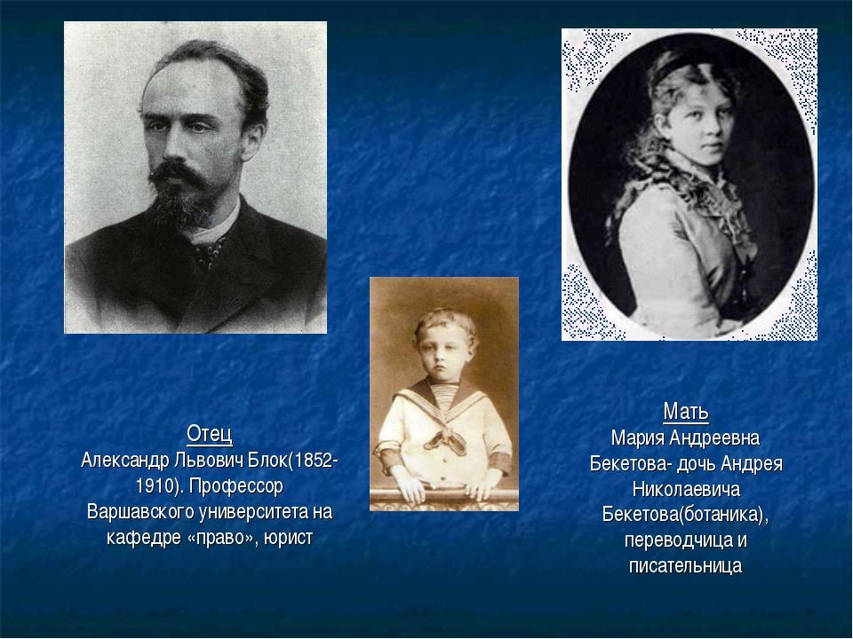 Отец Александр Львович Блок(1852-1910). Профессор Варшавского университета на...