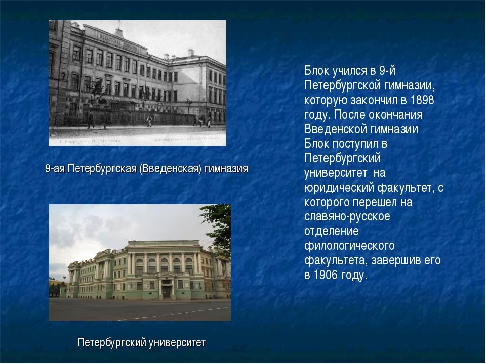 Блок учился в 9-й Петербургской гимназии, которую закончил в 1898 году. После...