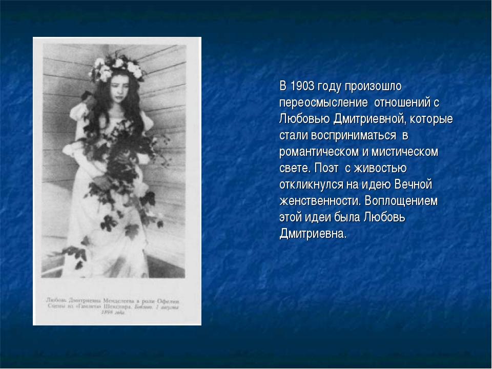В 1903 году произошло переосмысление отношений с Любовью Дмитриевной, которые...