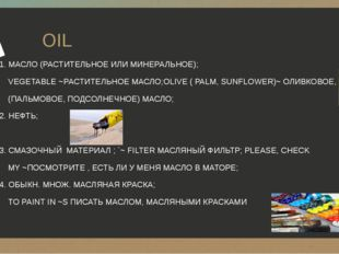 OIL 1. МАСЛО (РАСТИТЕЛЬНОЕ ИЛИ МИНЕРАЛЬНОЕ); VEGETABLE ~РАСТИТЕЛЬНОЕ МАСЛО;O