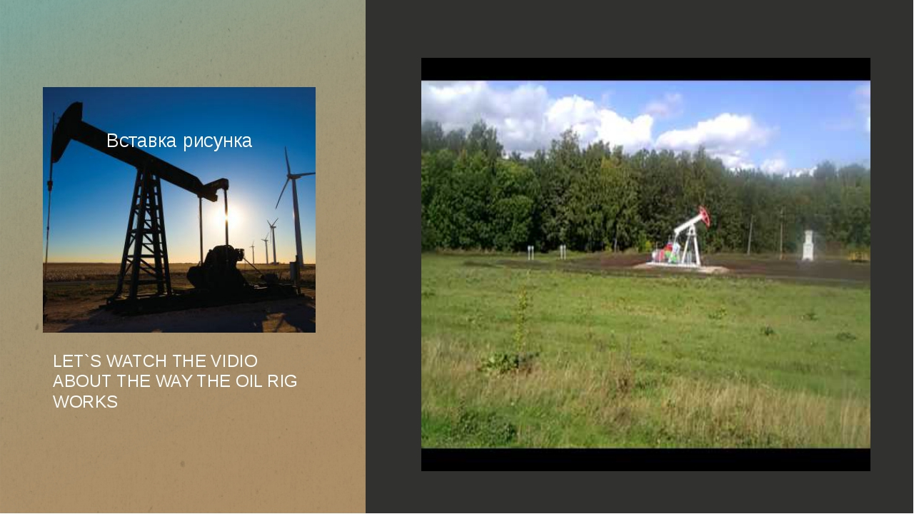 LET`S WATCH THE VIDIO ABOUT THE WAY THE OIL RIG WORKS ‹#›