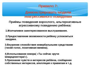 Правило 7: Демонстрировать модели неагрессивного поведения Приёмы поведения в