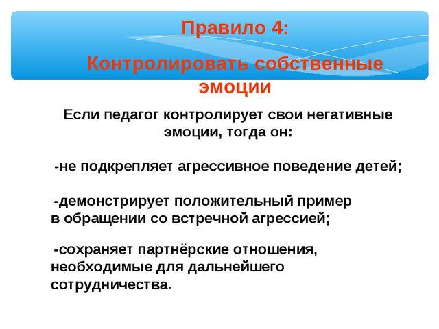 Правило 4: Контролировать собственные эмоции Если педагог контролирует свои н...