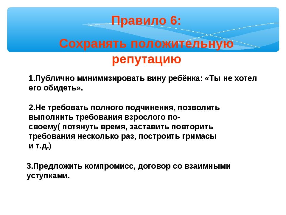 Правило 6: Сохранять положительную репутацию 1.Публично минимизировать вину р...