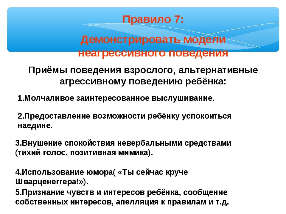 Правило 7: Демонстрировать модели неагрессивного поведения Приёмы поведения в...