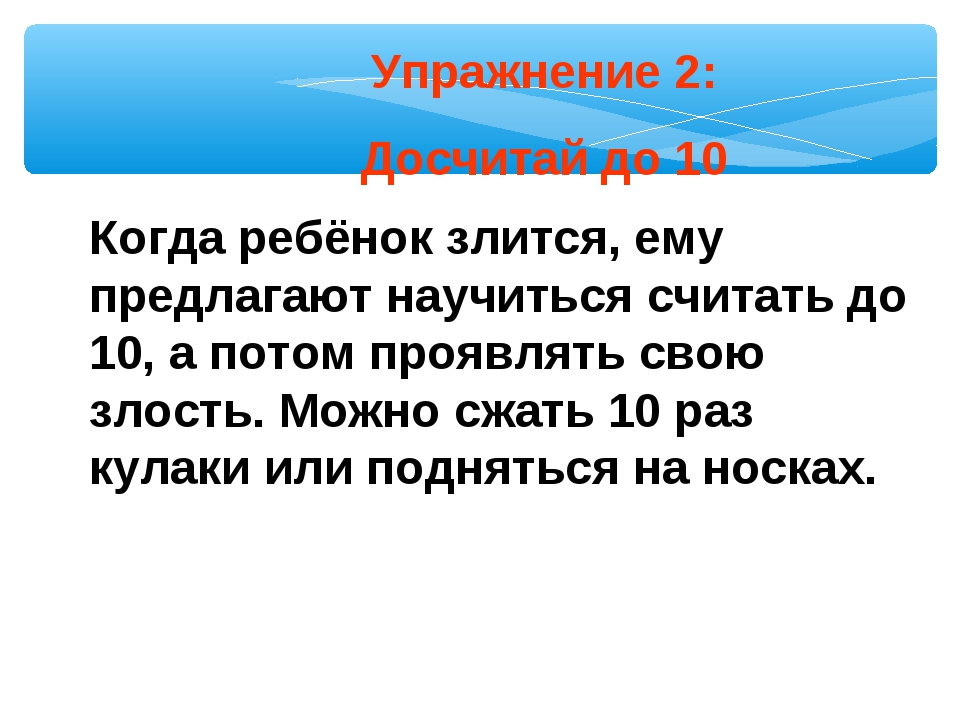Упражнение 2: Досчитай до 10 Когда ребёнок злится, ему предлагают научиться с...