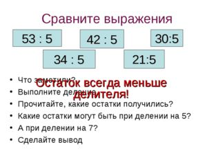 Сравните выражения Что заметили? Выполните деление Прочитайте, какие остатки