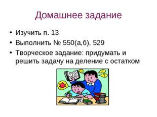 Домашнее задание Изучить п. 13 Выполнить № 550(а,б), 529 Творческое задание: