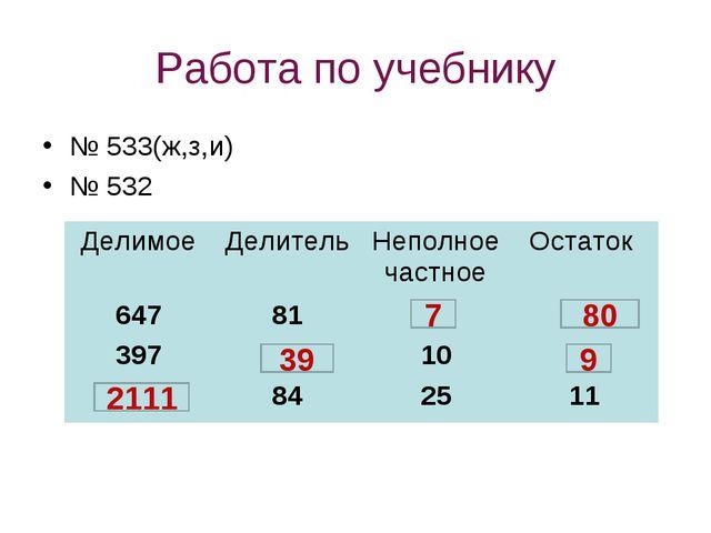Работа по учебнику № 533(ж,з,и) № 532 7 80 39 9 2111 ДелимоеДелительНеполно...