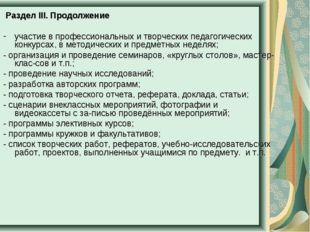 Раздел III. Продолжение участие в профессиональных и творческих педагогическ