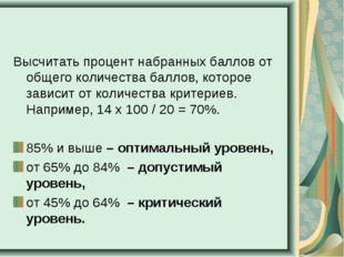 Высчитать процент набранных баллов от общего количества баллов, которое завис