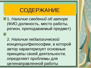 СОДЕРЖАНИЕ 1. Наличие сведений об авторе (ФИО,должность, место работы, регион
