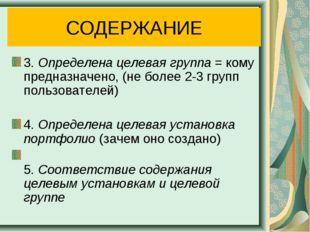 3. Определена целевая группа = кому предназначено, (не более 2-3 групп пользо