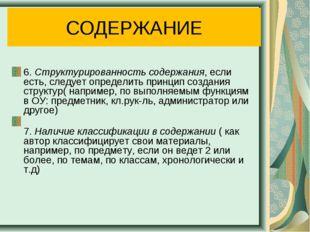 6. Структурированность содержания, если есть, следует определить принцип соз