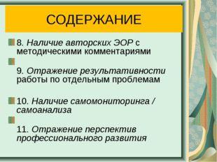 8. Наличие авторских ЭОР с методическими комментариями 9. Отражение результат
