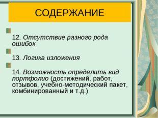 12. Отсутствие разного рода ошибок 13. Логика изложения 14. Возможность оп