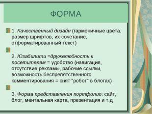 ФОРМА 1. Качественный дизайн (гармоничные цвета, размер шрифтов, их сочетание