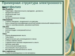 Примерная структура электронного портфолио ФИО Место работы: Территория, обра