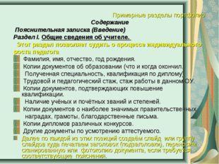 Примерные разделы портфолио Содержание Пояснительная записка (Введение) Разд