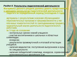 Раздел II. Результаты педагогической деятельности Материалы данного раздела д