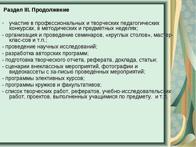 Раздел III. Продолжение участие в профессиональных и творческих педагогическ...