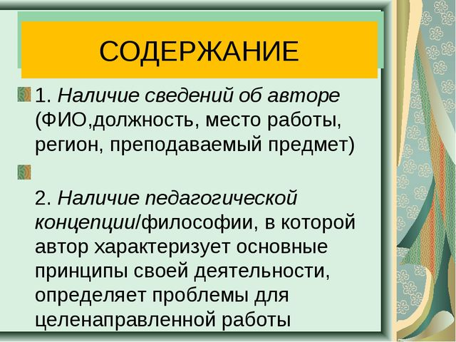 СОДЕРЖАНИЕ 1. Наличие сведений об авторе (ФИО,должность, место работы, регион...