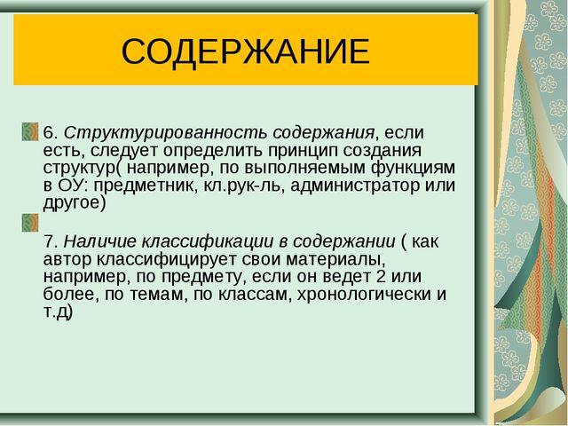 6. Структурированность содержания, если есть, следует определить принцип соз...