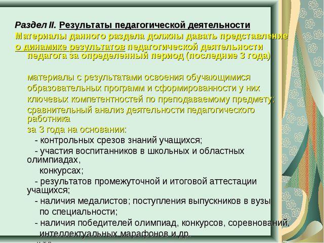 Раздел II. Результаты педагогической деятельности Материалы данного раздела д...