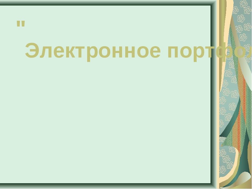 """""""Электронное портфолио педагога как площадка обмена опытом по использованию Э..."""