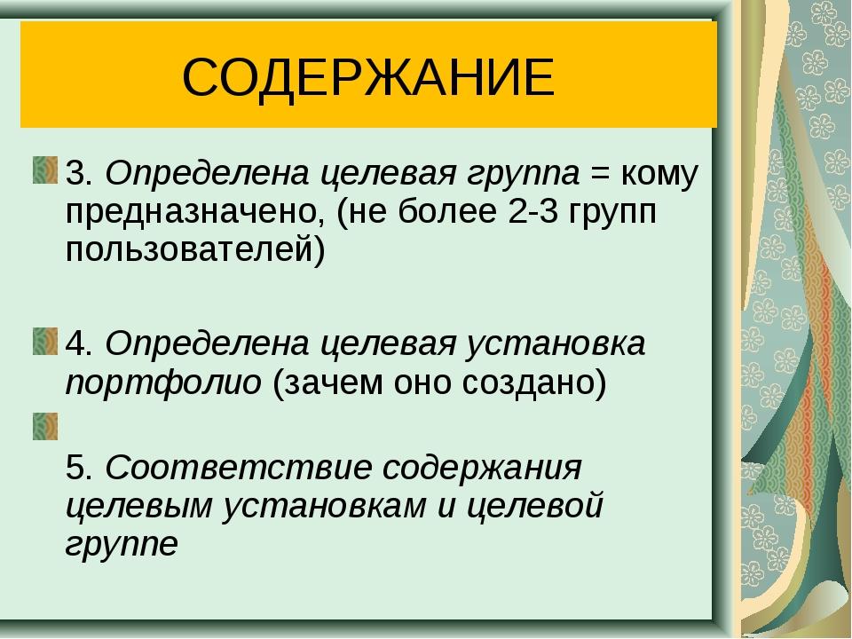 3. Определена целевая группа = кому предназначено, (не более 2-3 групп пользо...