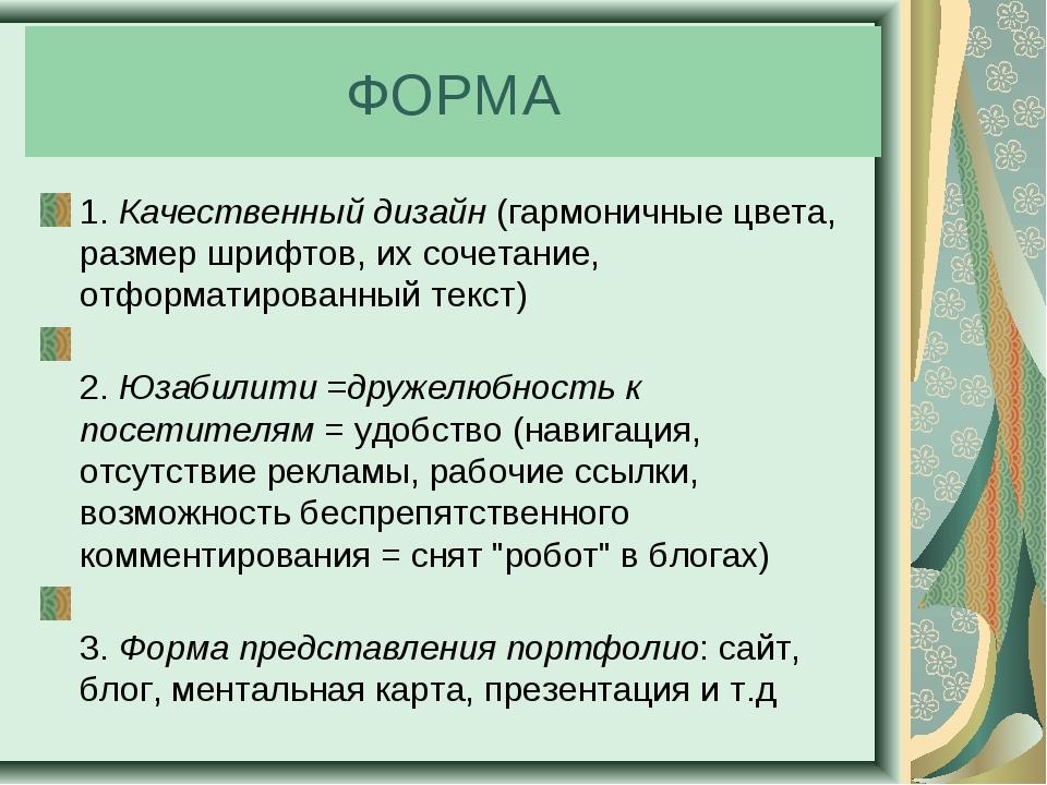 ФОРМА 1. Качественный дизайн (гармоничные цвета, размер шрифтов, их сочетание...